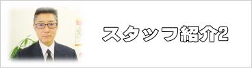 真栄不動産 スタッフ紹介2