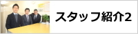 スタッフ紹介2