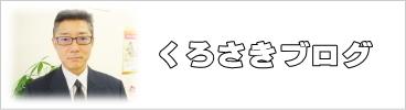 真栄不動産 黒﨑健一 ブログ