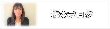 真栄不動産 梅本由紀子 ブログ
