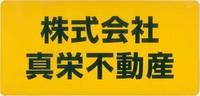 黄色い看板